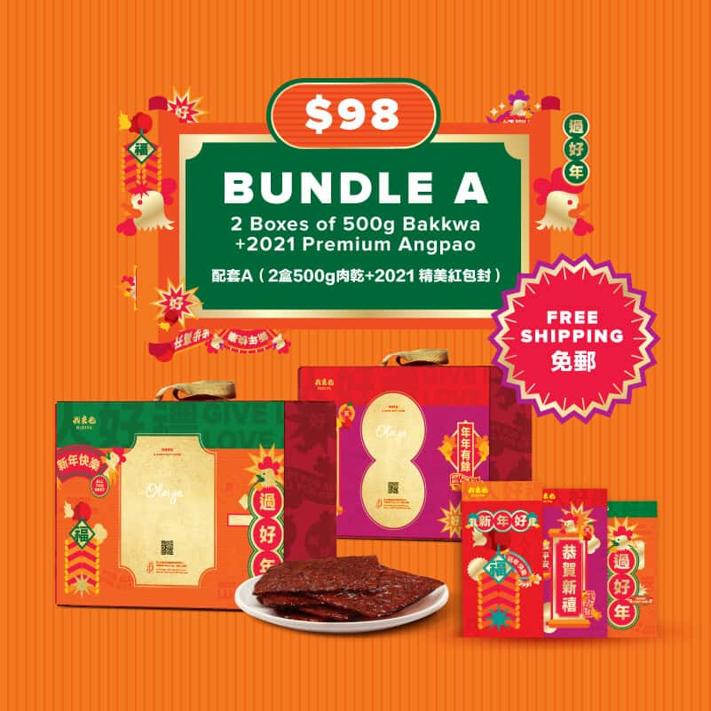 Chinese New Year Special Bundle 農曆新年套餐 (A)