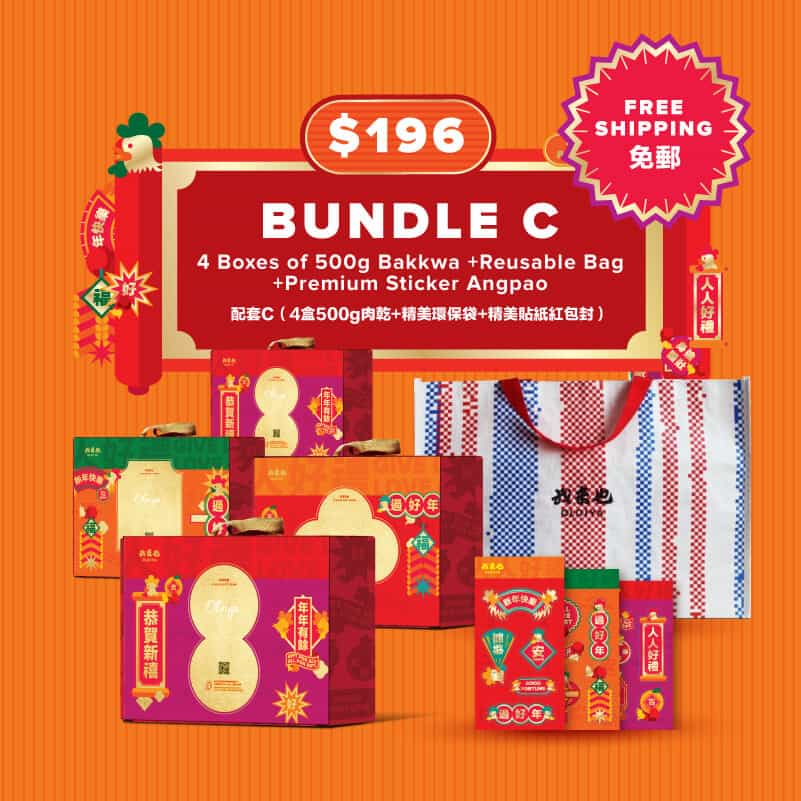 Chinese New Year Special Bundle 農曆新年套餐 (C)