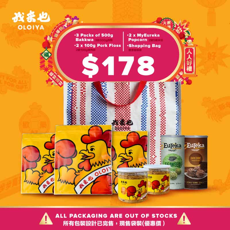 Chinese New Year Special Bundle 農曆新年套餐 (D)
