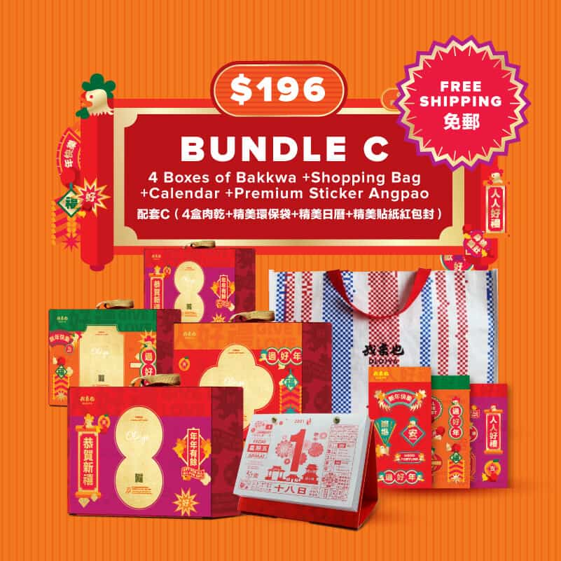 Chinese New Year Special Bundle (C) Pre-Order